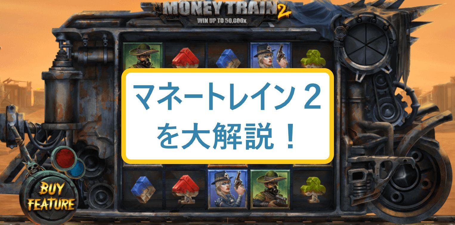 マネートレイン2(Money Train 2)でエポックウィンを狙おう